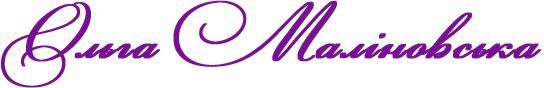 Школа східного танцю Ольги Маліновської (Козлової) - Школа східного танцю Ольги Маліновської (Козлової), восточные танцы Бровары